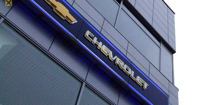 Шевроле (Chevrolet) - Мэйджор Авто Сити