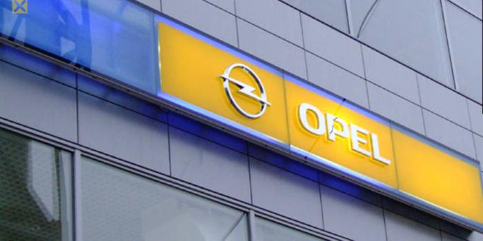 Опель (Opel) - Мэйджор Авто Сити